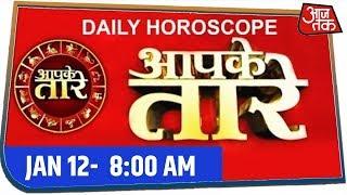 Aapke Taare | Daily Horoscope | 12 Jan 2020