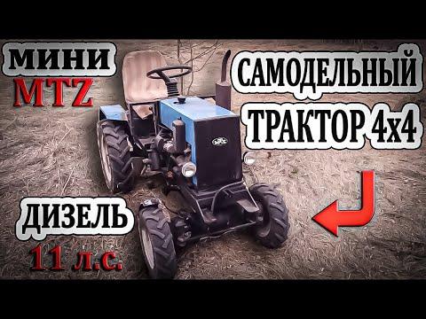 ОБЗОР МИНИТРАКТОРА 4х4