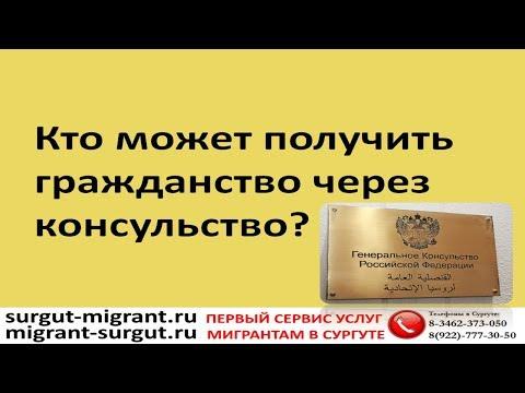 Кто может получить гражданство через консульство?