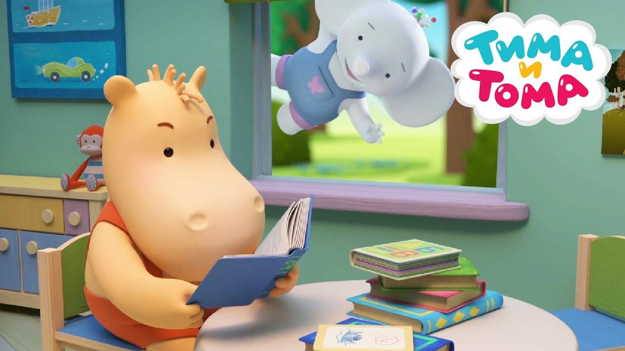 Тима и Тома. Учимся вместе! Сборник _ Мультфильмы для детей