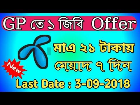 Gp 1Gb Only 21 takai offer for 7 days 1Gb offer 2018 | Gp internet offer  2018