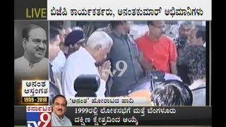 Karnataka Govn Vajubhai Vala Pays Last Respect To Union Minister Ananth Kumar