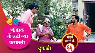चांडाळ चौकडीच्या करामती संपूर्ण भाग नं. ६६ Chandal Choukadichya Karamati Full Episode No.66