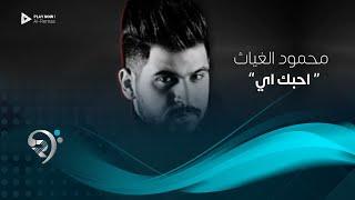 محمود الغياث - أحبك أي (حصريا) - 2020 -  Mahmod AlGayath - Ahibk Ae