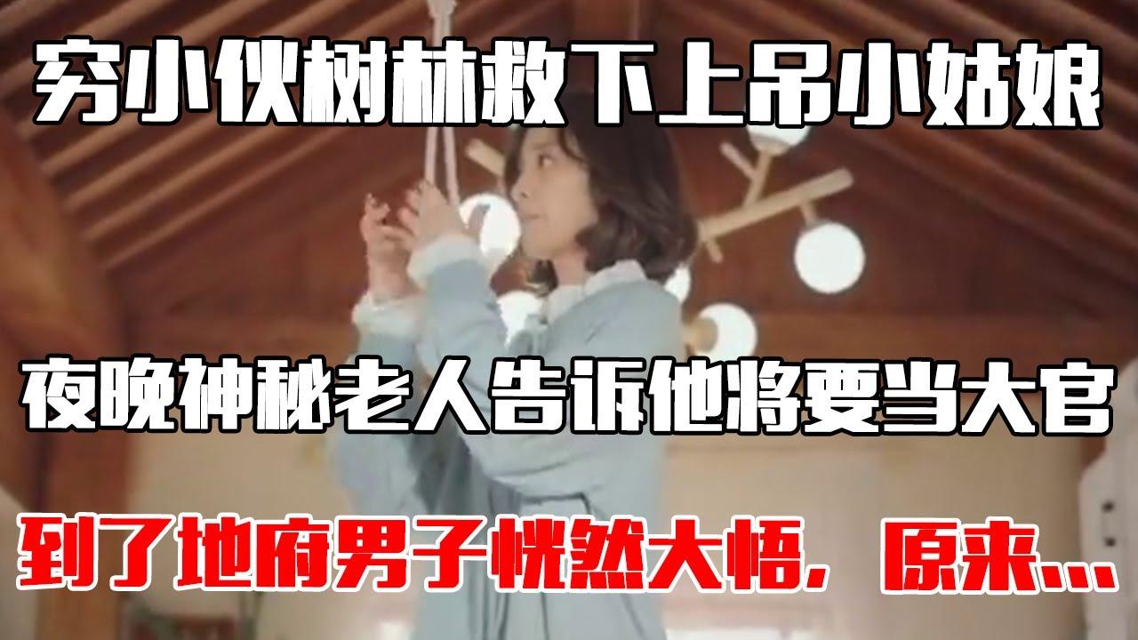 【中国故事】 穷小伙树林救下上吊小姑娘,夜晚神秘老人告诉他将要当大官,到了地府男子恍然大悟,原来