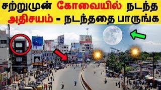 சற்றுமுன் கோவையில் நடந்த அதிசயம் நடந்ததை பாருங்க | Tamil Cinema News | Kollywood Latest