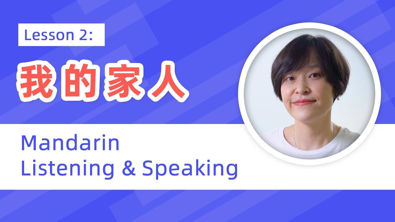 EASY Chinese Podcast Ep. 2: My Family | Mandarin Listening & Speaking | Grammar & Pronunciation