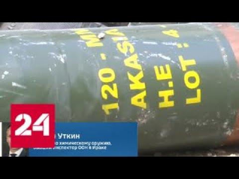 Эксперт: Франция примет только те результаты расследования в Думе, которые ей выгодны - Россия 24