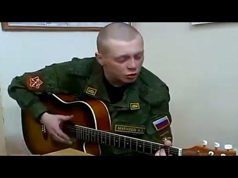 под гитару армейские песни про любовь - Прослушать музыку
