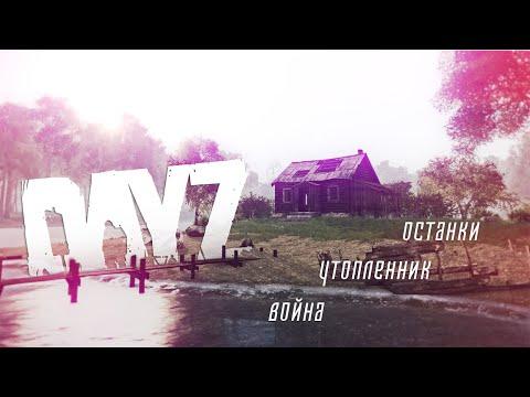 Легенды и пасхалки DayZ | Ливония | Arma3