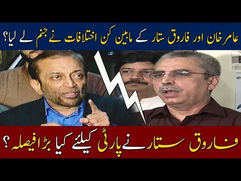New Disputes Between Farooq Satar & Amir Khan | Neo News