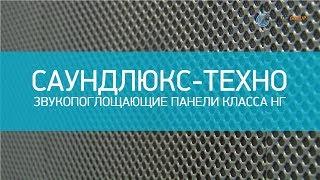 Звукопоглощающие панели класса НГ - Саундлюкс-Техно(Негорючие панели Саундлюкс-Техно применяются в помещениях с повышенными требованиями к акустике и пожарно..., 2013-09-11T15:07:23.000Z)