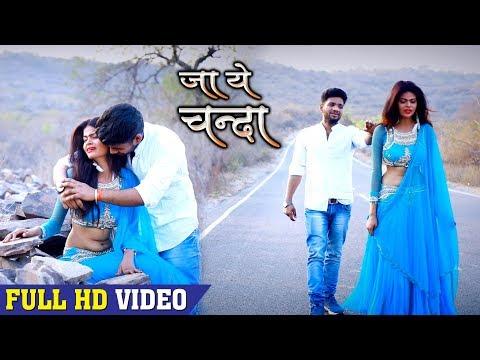 Amit R Yadav (2018) अब तक का सबसे दर्द भरा गाना - Ja Ae Chanda - जा ए चंदा - Bhojpuri Hit Songs 2018