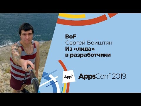 Из лида в разработчики | Сергей Боиштян