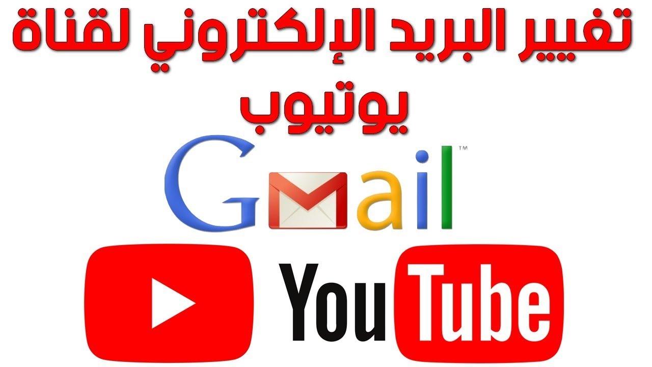 تغيير عنوان البريد الإلكتروني لقناة YouTube بكل سهولة