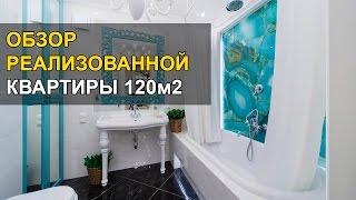 Обзор квартиры 120 кв.м. в Екатеринбурге. Дизайн интерьера. Интерьер в современной классике