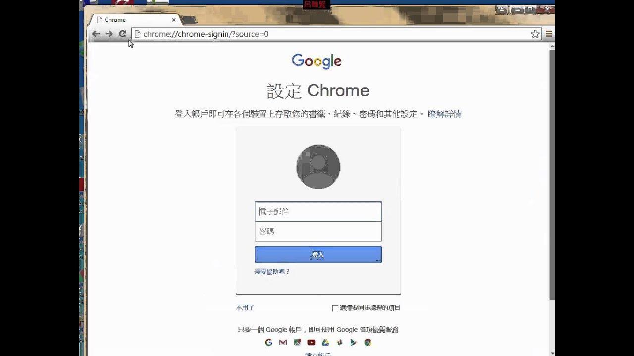 Chrome 瀏覽器_a03 移除個人帳號及密碼 - YouTube
