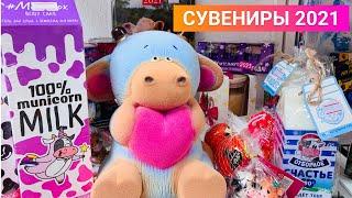 символ 2021 ГОД БЫКА новогодние подарки сувениры от Фулмар.ру интернет магазин