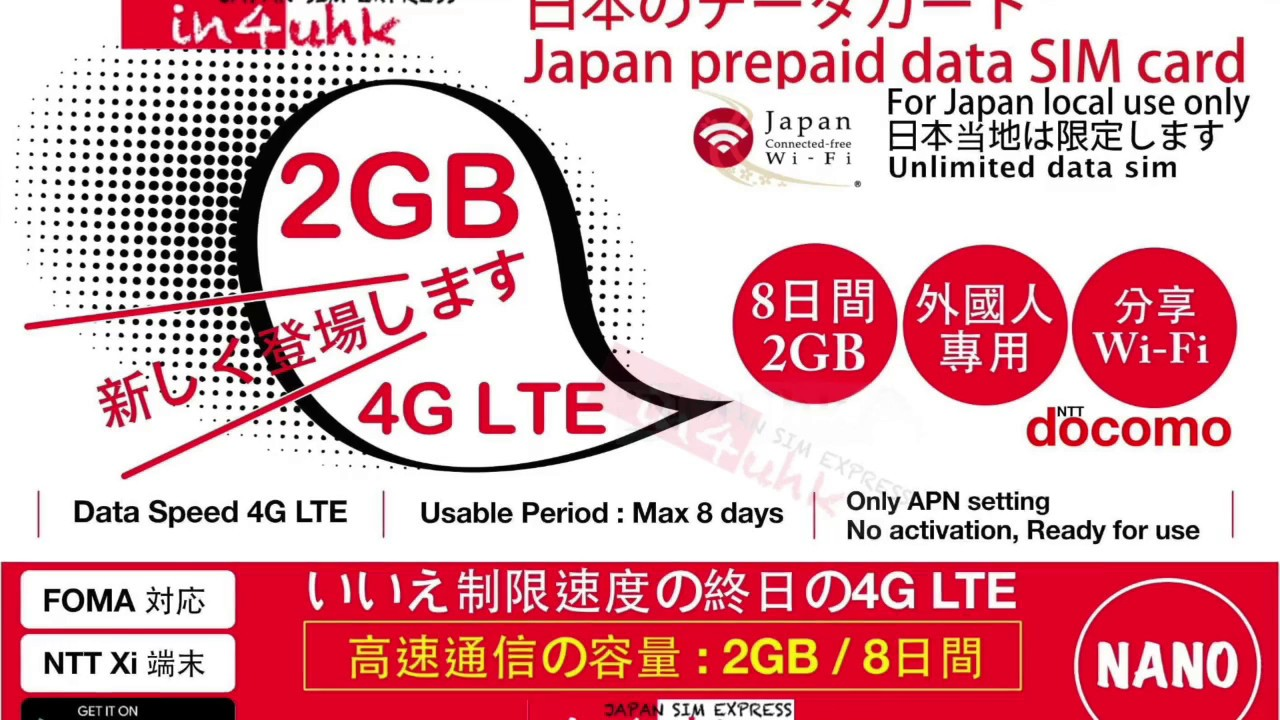 Japan SIM(setup for Android) 日本 NTT Docomo 4G LTE Prepaid Sim上網卡 card - YouTube