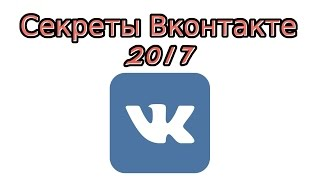 Секреты Вконтакте 2017