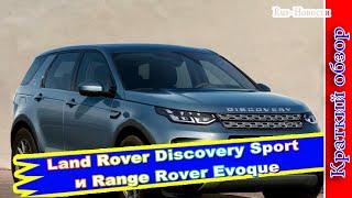 Авто обзор Land Rover Discovery Sport и Range Rover Evoque: Обновленные получили новые...