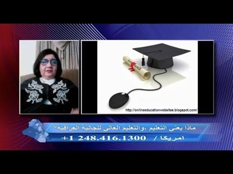 كمال يلدو: عن اهمية التعليم للجالية العراقية والاستفادة من التكنلوجيا  مع د. ليلى وجيه عبد الغني  - نشر قبل 2 ساعة