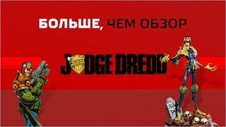 Скачать Больше чем Обзор Judge Dredd