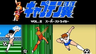Captain Tsubasa II - Super Striker (FC) | (1/2)