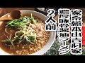 家系総本山吉村家の濃厚豚骨醤油ラーメン2人前とライス【飯動画】