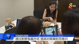 警察部队推出虚拟人物 通过有趣方式提高对罪案防范意识