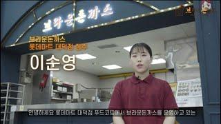 [성공창업] 브라운돈까스 대전롯데마트 대덕점 점주인터뷰