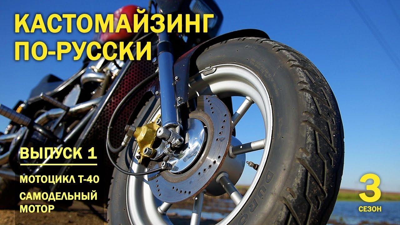 Мотора для мотоцикла своими руками 156