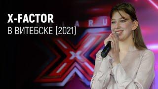 X-Factor в Витебске (2021)