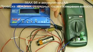 VS-14. IMAX B6 і акумулятори AA. Перевірка зарядних, розрядних струмів і вимірювання ємності