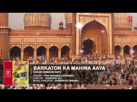 BARKATON KA MAHINA AAYA (Audio) : TINA PARVEEN