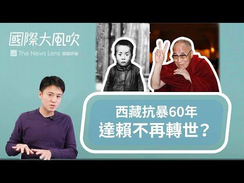 國際大風吹 西藏達賴喇嘛流亡60年,轉世問題吵什麼? EP44