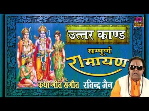 Sampurna Ramayan || Uttar Kand  || Ravindra Jain #Spiritual Activity