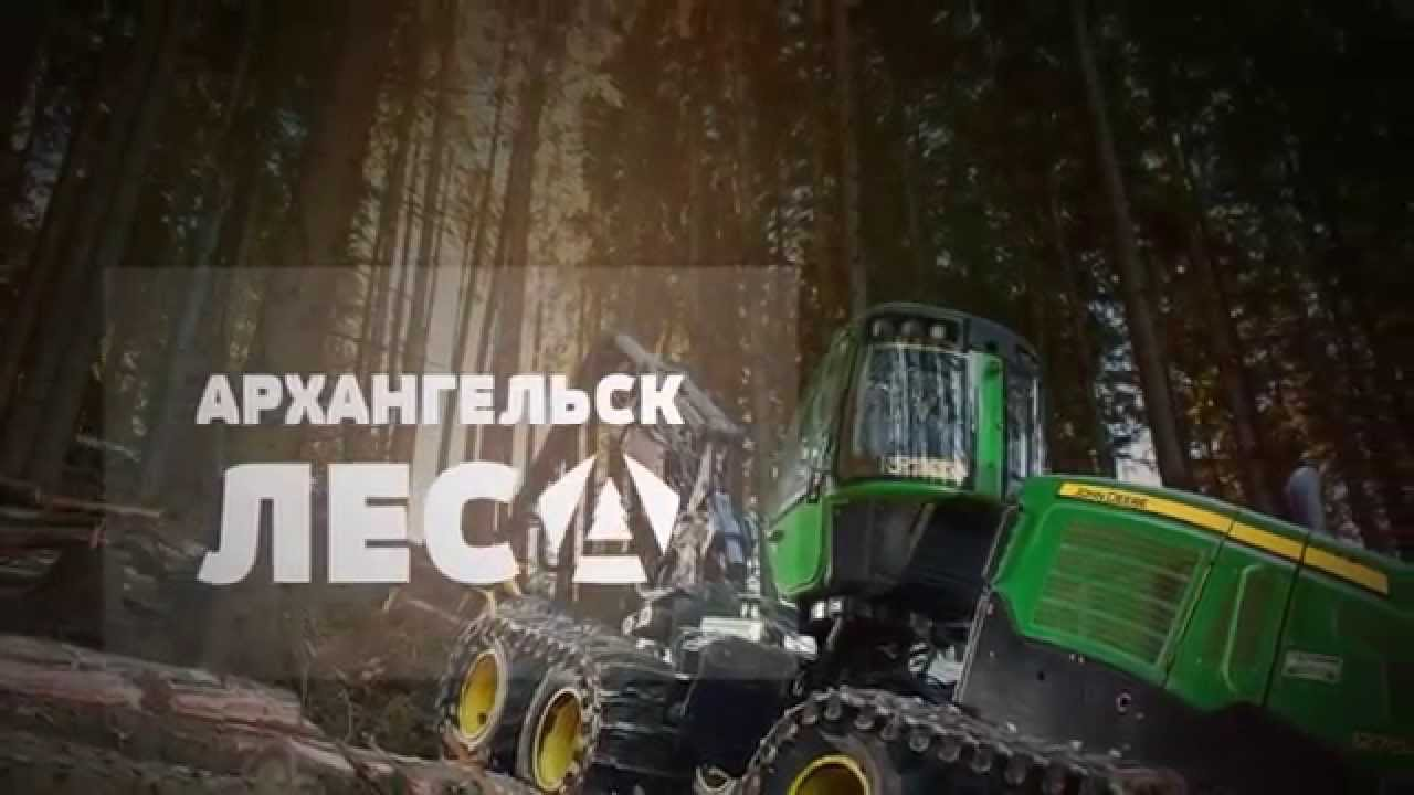 Реклама Архангельск Лес в Снежинске - YouTube