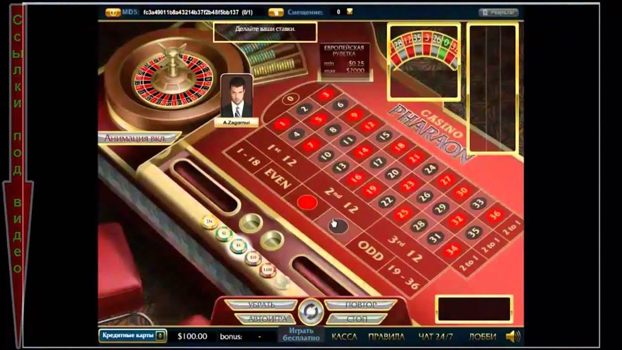 Можно ли выиграть в онлайн казино фараон игровые автоматы ацтек идол