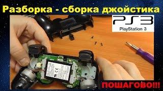 Разборка - сборка джойстика от PS3 // ПОШАГОВО ! ! !