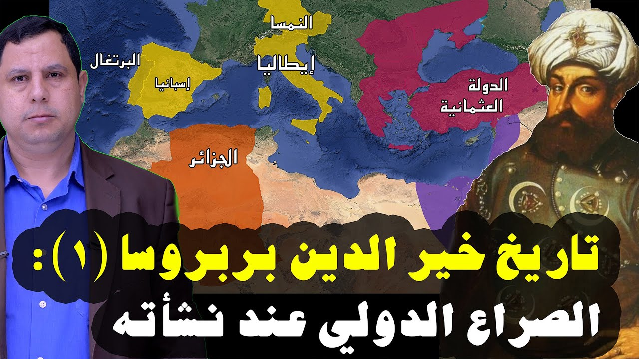 تاريخ خير الدين بربروسا (١): قائد أسطول الدولة العثمانية.. محرر الجزائر