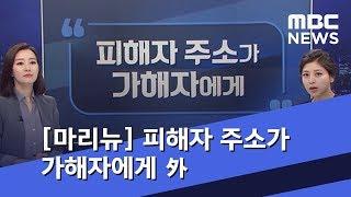 [마이 리틀 뉴스데스크] 피해자 주소가 가해자에게 外 (2018.10.23/뉴스데스크/MBC)