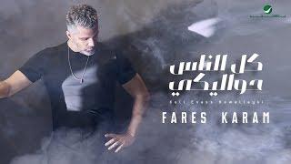 Fares Karam ... Kell Enass Hawallayki - ًWith Lyrics   فارس كرم ... كل الناس حواليكي - بالكلمات