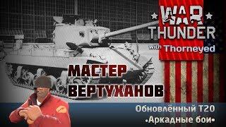 T20  мастер вертуханов   War Thunder