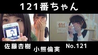 121番ちゃん [NGT48] 小熊倫実・佐藤杏樹・矢作萌夏