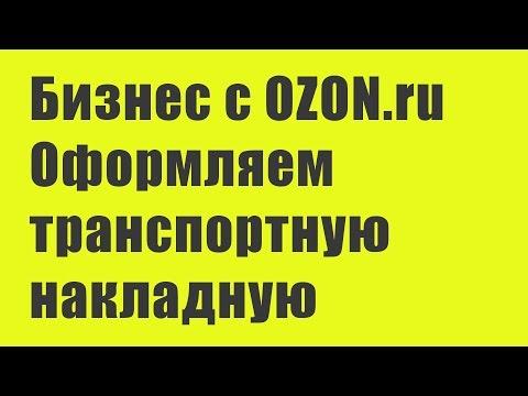 Бизнес с OZON: оформляем ТН