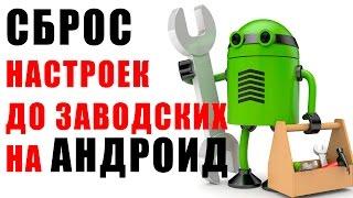 видео Заводские настройки Андроид или сброс настроек