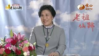大安寺18屆 蔡居財賢士【老祖仙跡184】| WXTV唯心電視