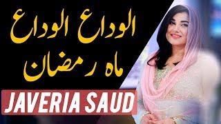 Javeria Saud | Alvida Alvida Mah e Ramzan | Ramazan 2018 | Express Ent