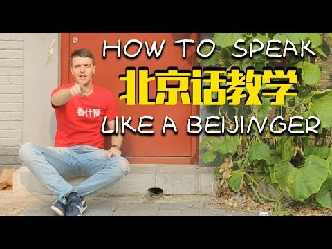 外国人能不能懂北京话 How to Speak like a Beijinger